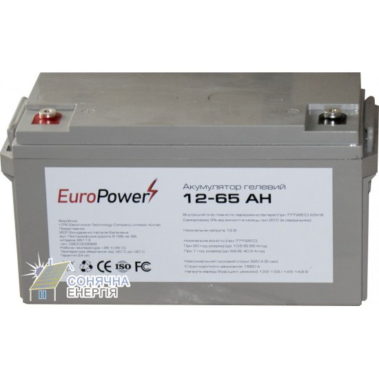 Акумуляторна батарея EuroPower GL12-65 Аh
