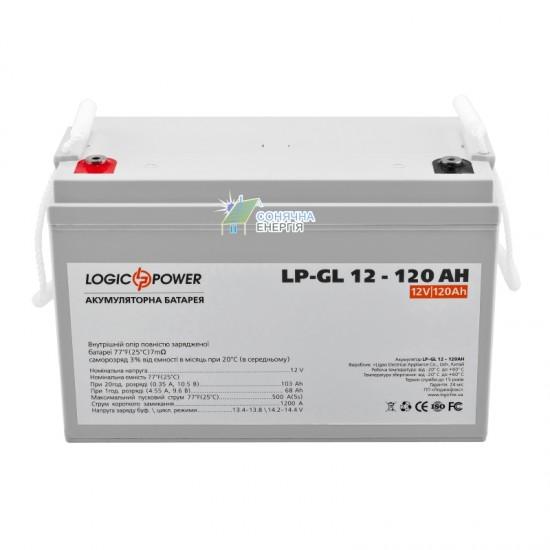 Акумуляторна батарея LogicPower LP - GL 120 AH