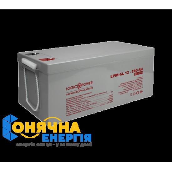 Акумулятор гелевий LogicPower LPM-GL 12 - 280 AH