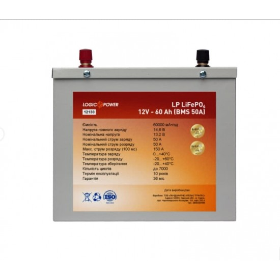 Акумуляторна батарея LP LiFePO4 12V - 60 Ah (BMS 50A)