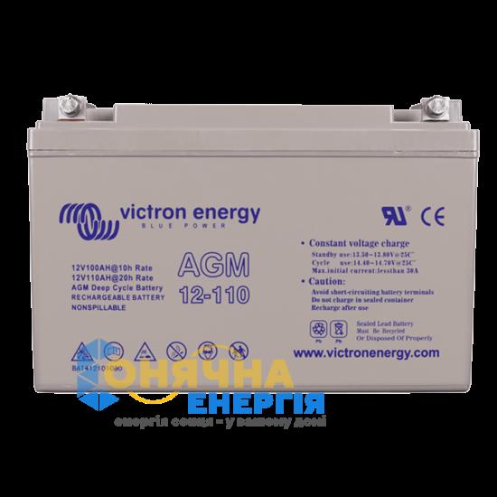 Акумуляторна батарея Victron Energy AGM 12V/110Ah