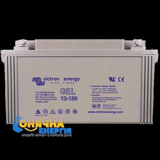 Акумуляторна батарея Victron Energy 12V/130Ah GEL