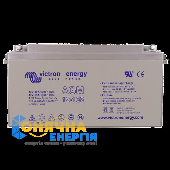 Акумуляторна батарея Victron Energy AGM 12V/165Ah