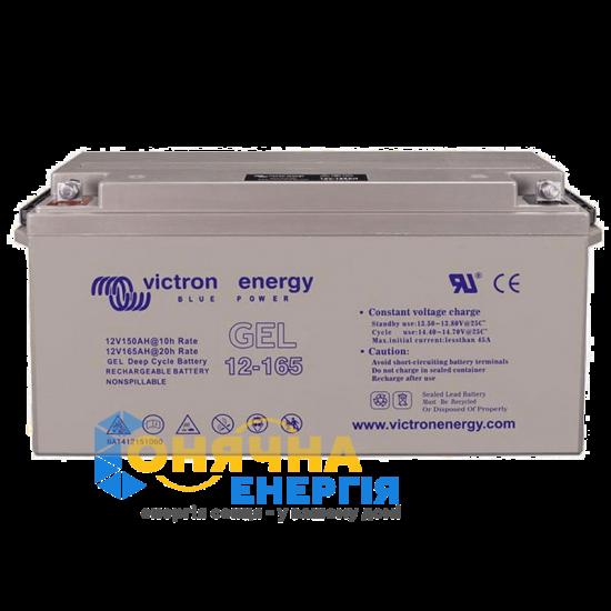 Акумуляторна батарея Victron Energy 12V/165Ah GEL