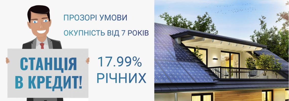 Сонячна електростанція в кредит