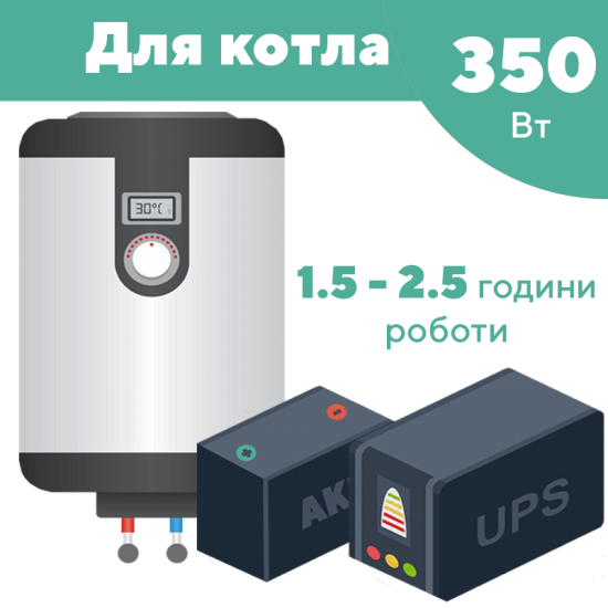 Комплект резервного живлення 350 Вт для котла (350Вт, 12В)
