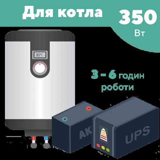 Комплект резервного живлення 350 Вт (350 Вт, 12В, 2-6 год автономії)