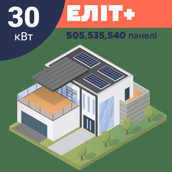 "Мережева сонячна електростанція 30 кВт (35 кВт панелей) Максимум ""під ключ"""