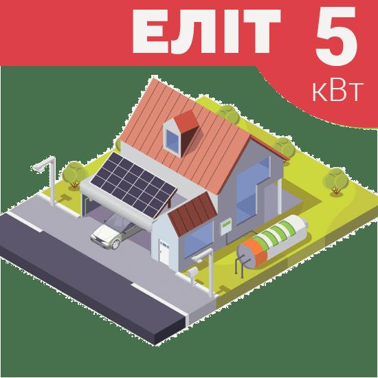 Гібридна сонячна електростанція Елітна на 5 кВт