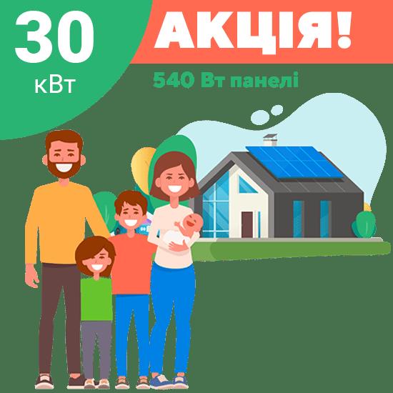 """Мережева сонячна електростанція Акційна на 30 кВт """"під ключ"""""""