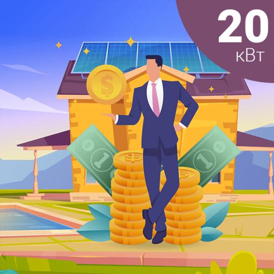 """Мережева сонячна електростанція PREMIUM на 20 кВт """"під ключ"""""""