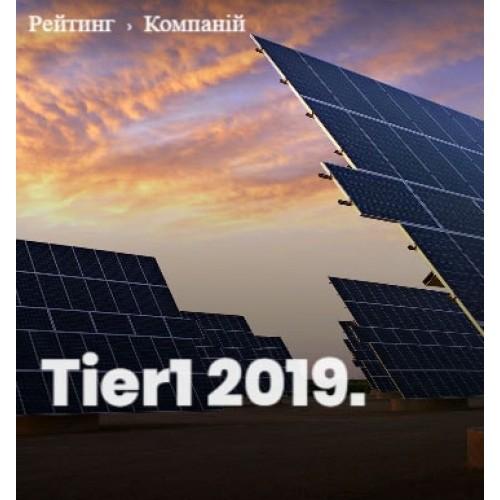 Список Tier1 (2019 рік)