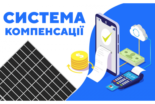 Система компенсації від Львівської ОДА