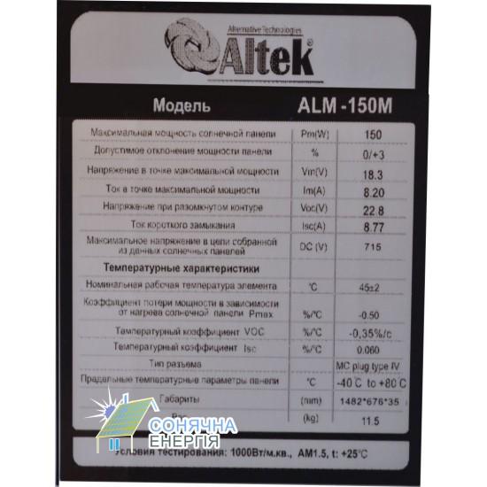 Сонячна панель Altek ALM-150M
