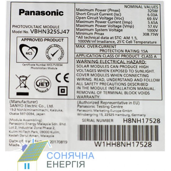 Сонячна панель Panasonic  VBHN325SJ47