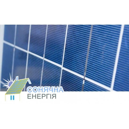 Сонячна панель Perlight PLM-030P