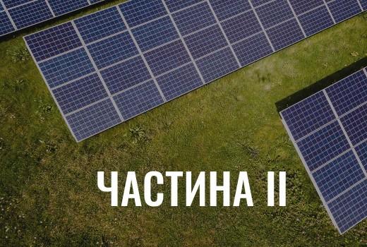 Покрокова інструкція по будівництву сонячної електростанції (частина 2)