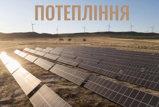 Як глобальне потепління вплине на роботу сонячних електростанцій?