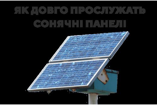 Час роботи сонячних батарей