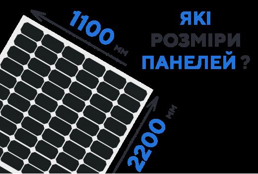 Розміри сонячних панелей та наскільки це важливо?