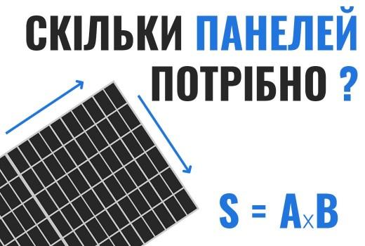 Скільки сонячних панелей потрібно для будинку? Площа сонячної станції