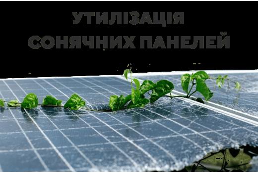 Переробка сонячних модулів
