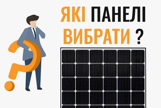 Як вибрати сонячну батарею? Які сонячні батареї найкращі?