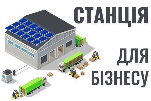 Сонячна електростанція для заміщення власного споживання електроенергії