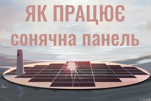 Як працює сонячна батарея?