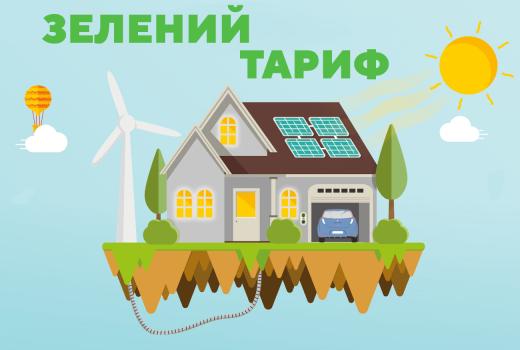 Зелений тариф і як він працює