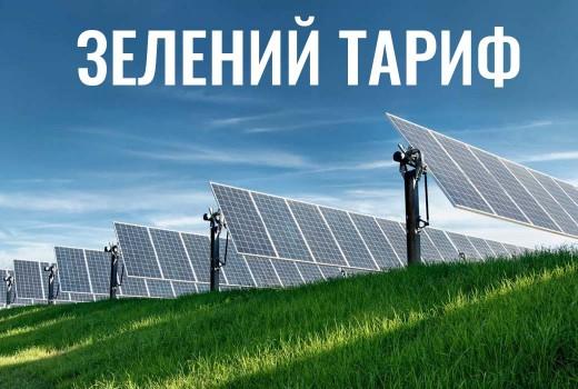 Доля «Зеленого тарифу» в Україні